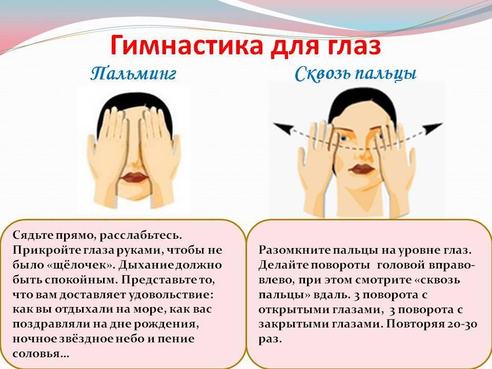 Зарядка для глаз: презентация «пальминга» и «письма носом»