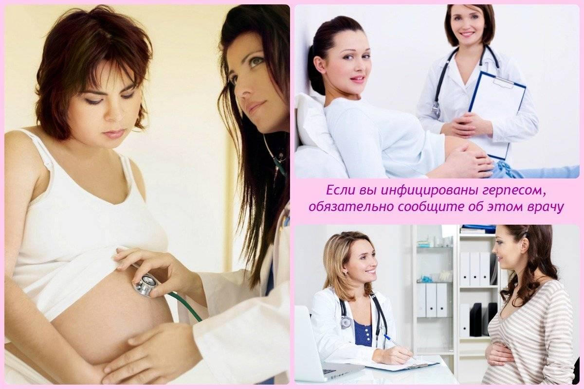 Как герпес влияет на беременность?