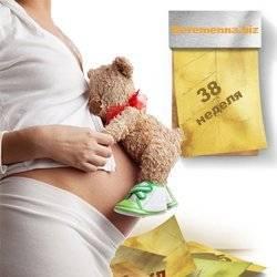 роды на 38 неделе