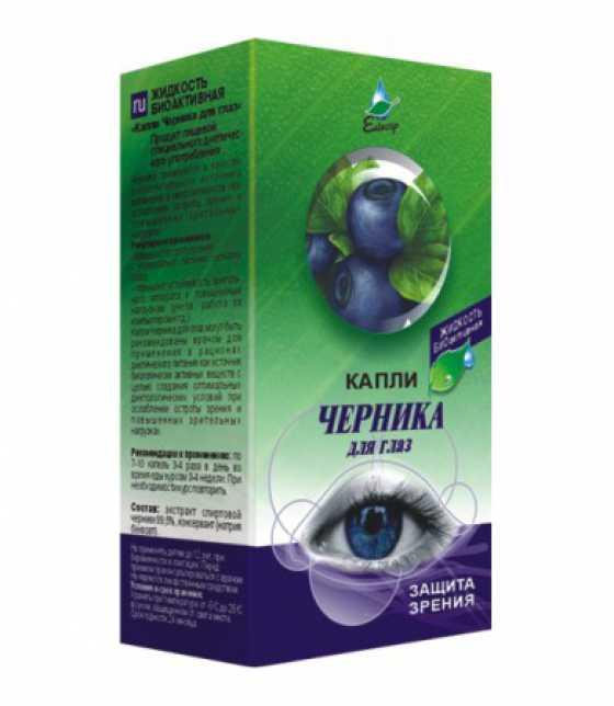 зарегистрирована на: витамины для глаз капли для улучшения зрения наступлением