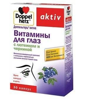 Препарат Доппельгерц – витамины для глаз