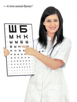 Как проверить свое зрение